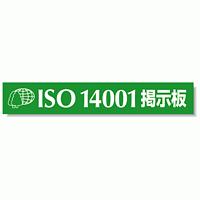 タイトルマグネット ISO14001掲示板 グリーン 875-44