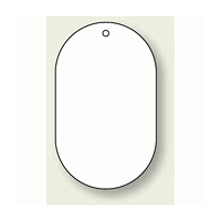 無地板 小判型 白 60×38 5枚1組 (886-15)