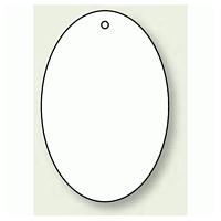 バルブ開閉表示板 だ円型 無地 60×40 5枚1組 (886-43)