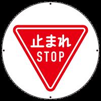 上部標識 止まれ (サインタワー同時購入用) (887-711A)