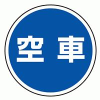 上部標識 空車 (サインタワー同時購入用) (887-716)