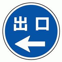 上部標識 出口← (サインタワー同時購入用) (887-717)