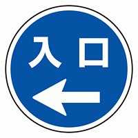 上部標識 入口← (サインタワー同時購入用) (887-718L)