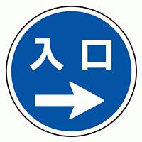 上部標識 入口→ (サインタワー同時購入用) (887-718R)