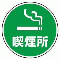 上部標識 喫煙所 (サインタワー同時購入用) (887-721)