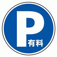 上部標識 P有料 (サインタワー同時購入用) (887-723)