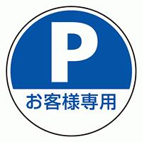 上部標識 Pお客様専用 (サインタワー同時購入用) (887-724)