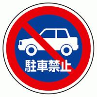 上部標識 駐車禁止 (サインタワー同時購入用) (887-728)