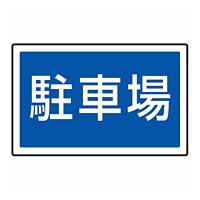 下部標識 駐車場 (サインタワー同時購入用) (887-743)
