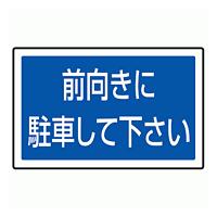 下部標識 前向きに駐車・・ (サインタワー同時購入用) (887-744)
