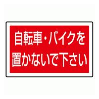 下部標識 自転車・バイク・・ (サインタワー同時購入用) (887-746)