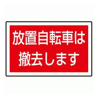 下部標識 放置自転車は・・ (サインタワー同時購入用) (887-747)