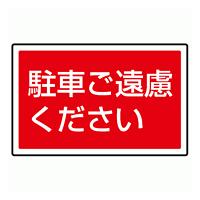 下部標識 駐車ご遠慮ください (サインタワー同時購入用) (887-753)
