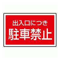 下部標識 出入り口につき駐車禁止 (サインタワー同時購入用) (887-754)