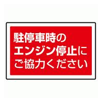 下部標識 駐停車時のエンジン・・ (サインタワー同時購入用) (887-755)