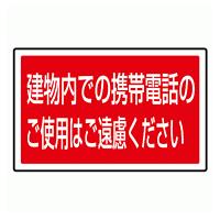 下部標識 建物内での携帯電話・・ (サインタワー同時購入用) (887-757)