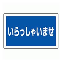 下部標識 いらっしゃいませ (サインタワー同時購入用) (887-762)