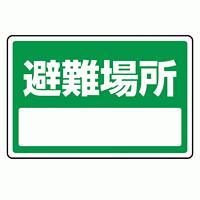 下部標識 避難場所 (サインタワー同時購入用) (887-771)