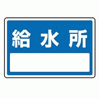 下部標識 給水所 (サインタワー同時購入用) (887-773)