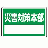 下部標識 災害対策本部 (サインタワー同時購入用) (887-774)