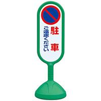 サインキュート2 駐車ご遠慮ください グリーン 片面 888-811BGR