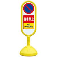 サインキュート2 駐車禁止 イエロー 片面 888-851AYE