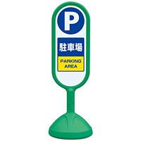 サインキュート2 駐車場 グリーン 片面 888-861BGR