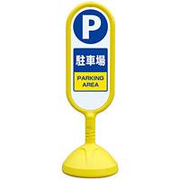 サインキュート2 駐車場 イエロー 片面 888-861AYE