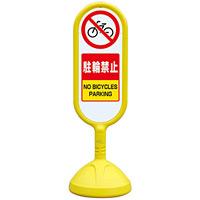 サインキュート2 駐輪禁止 イエロー 片面 888-871AYE