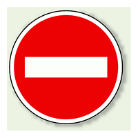道路標識 (構内用) 車両進入禁止 アルミ 600φ (894-03)