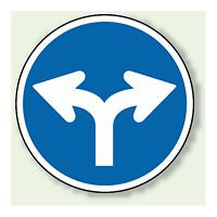 道路標識 (構内用) 指定方向外進行禁止 二股矢印 アルミ 600φ (894-09)