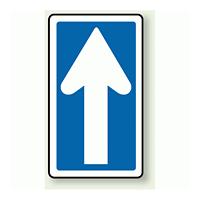 道路標識 (構内用) 一方通行 (縦型) アルミ 600×350 (894-20)