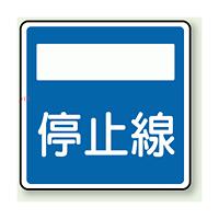 指示標識 停止線 アルミ 600×600 (894-25)