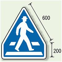 指示標識 横断歩道 アルミ (894-26)