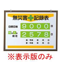 無災害記録表 (板のみ) (899-21)