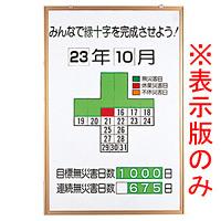 無災害記録表 (板のみ) (899-25)