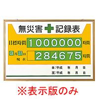 無災害記録表 (板のみ) (899-27)