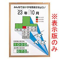 無災害記録表 (板のみ) (899-29)