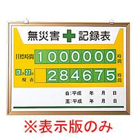 無災害記録表 (板のみ) (899-31)