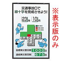 無災害記録表 (板のみ) (899-33)