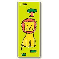 ジョイシール ライオン (910-05)