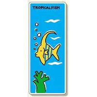 ジョイシール 熱帯魚 (911-05)