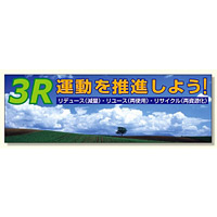 3R運動を推進しよう メッシュシート製 (920-39)