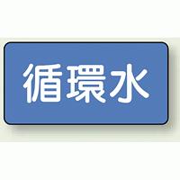 JIS配管識別ステッカー 横型 循環水 小 10枚1組 (AS-1-11S)