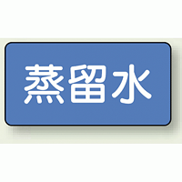 JIS配管識別ステッカー 横型 蒸留水 小 10枚1組 (AS-1-18S)