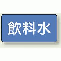 JIS配管識別ステッカー 横型 飲料水 小 10枚1組 (AS-1-21S)