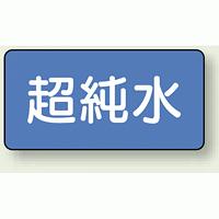 JIS配管識別ステッカー 横型 超純水 小 10枚1組 (AS-1-23S)
