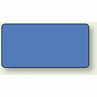 JIS配管識別ステッカー 横型 青 小 10枚1組 (AS-1-30S)