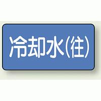JIS配管識別ステッカー 横型 冷却水 (往) 小 10枚1組 (AS-1-31S)