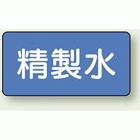 JIS配管識別ステッカー 横型 精製水 小 10枚1組 (AS-1-33S)